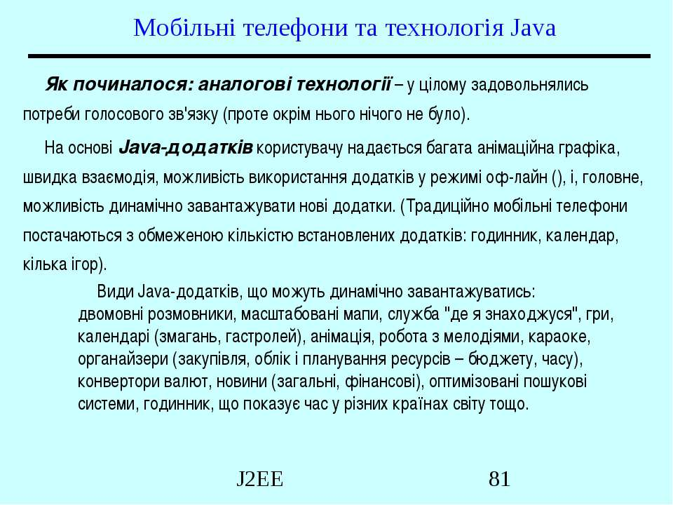 Мобільні телефони та технологія Java Як починалося: аналогові технології – у ...