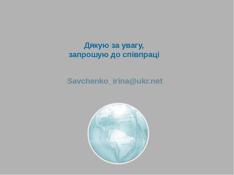 Дякую за увагу, запрошую до співпраці Savchenko_irina@ukr.net