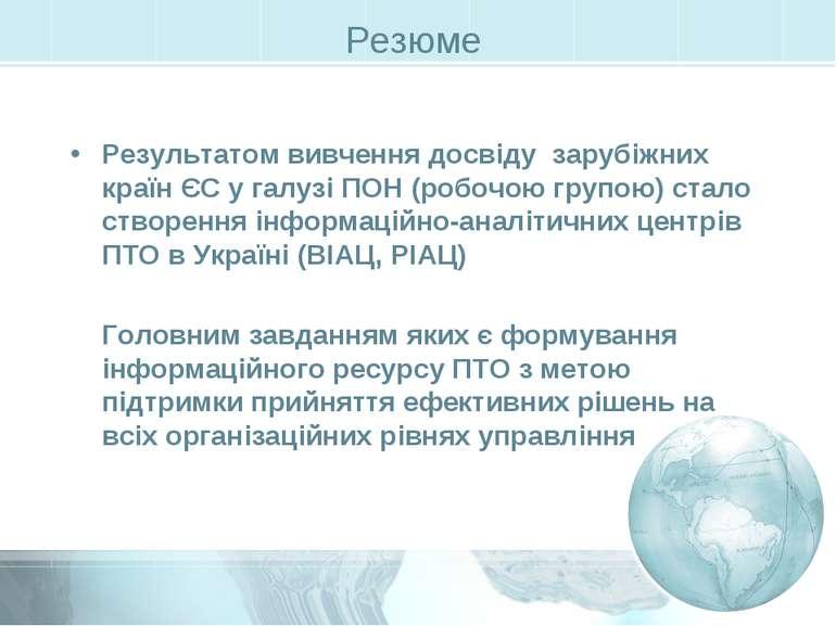 Резюме Результатом вивчення досвіду зарубіжних країн ЄС у галузі ПОН (робочою...