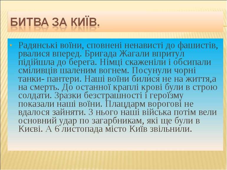 Радянські воїни, сповнені ненависті до фашистів, рвалися вперед. Бригада Жага...