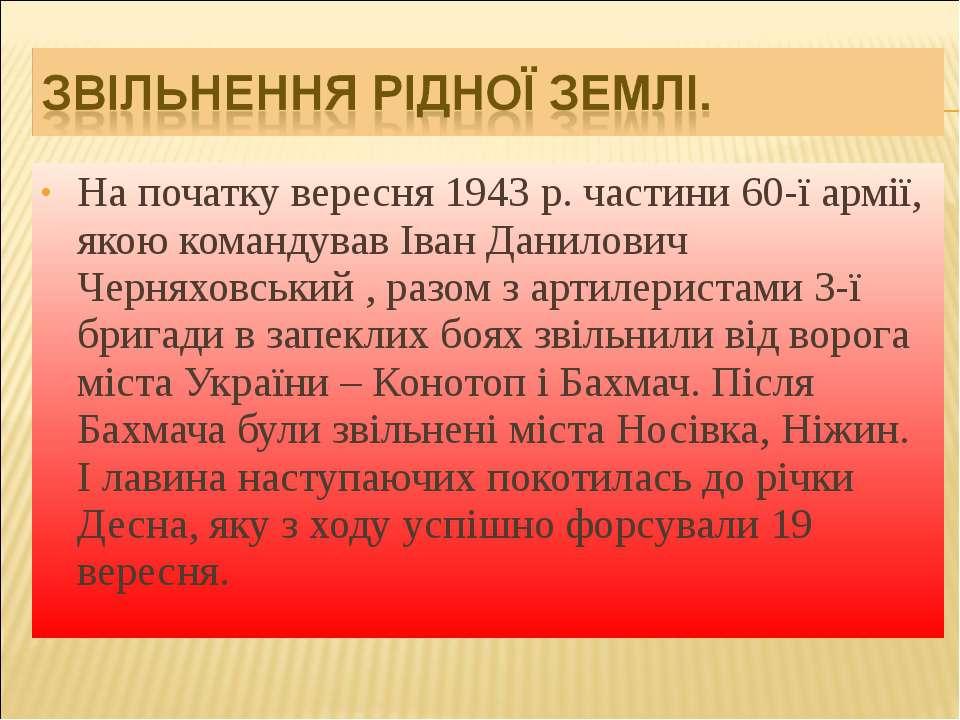 На початку вересня 1943 р. частини 60-ї армії, якою командував Іван Данилович...