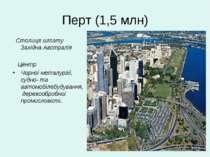 Перт (1,5 млн) Столиця штату Західна Австралія Центр Чорної металургії, судно...