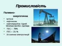 Промисловість Паливно- енергетична вугільна нафтогазова нафтопереробна: Сідне...