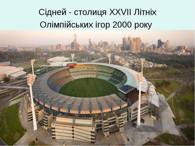 Сідней - столиця ХХVІІ Літніх Олімпійських ігор 2000 року