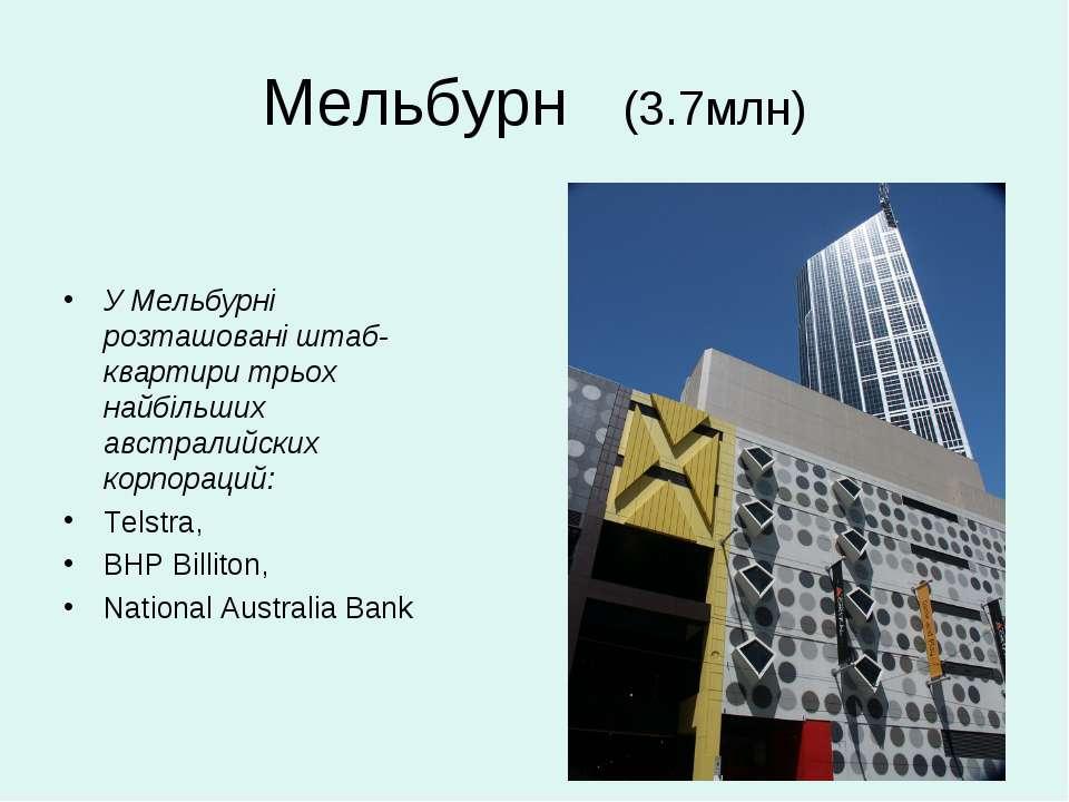 Мельбурн (3.7млн) У Мельбурні розташовані штаб-квартири трьох найбільших авст...