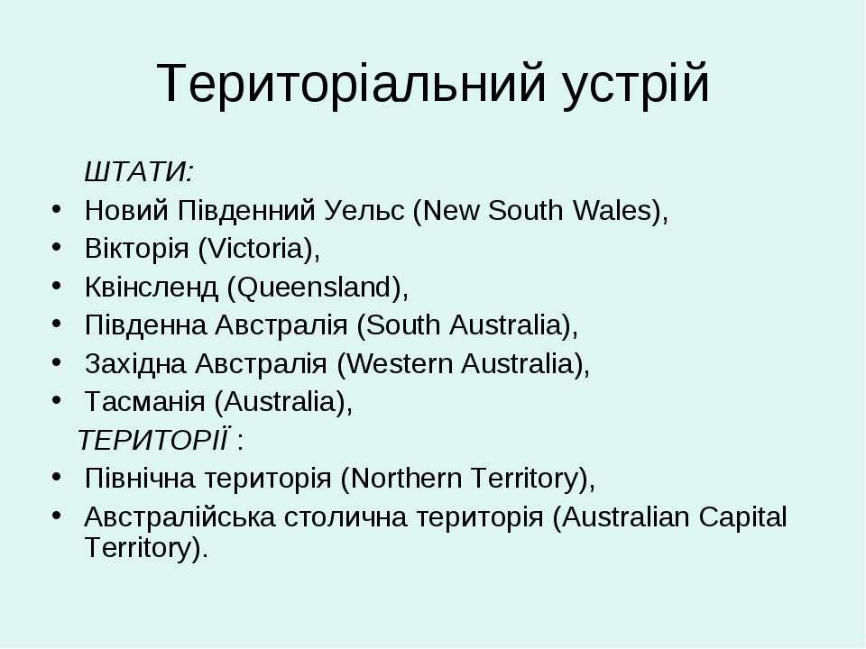 Територіальний устрій ШТАТИ: Новий Південний Уельс (New South Wales), Вікторі...