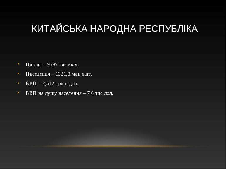 КИТАЙСЬКА НАРОДНА РЕСПУБЛІКА Площа – 9597 тис.кв.м. Населення – 1321,8 млн.жи...