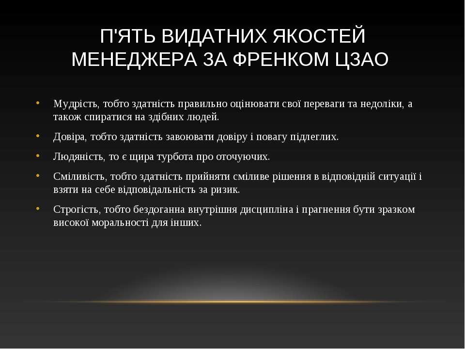 П'ЯТЬ ВИДАТНИХ ЯКОСТЕЙ МЕНЕДЖЕРА ЗА ФРЕНКОМ ЦЗАО Мудрість, тобто здатність пр...