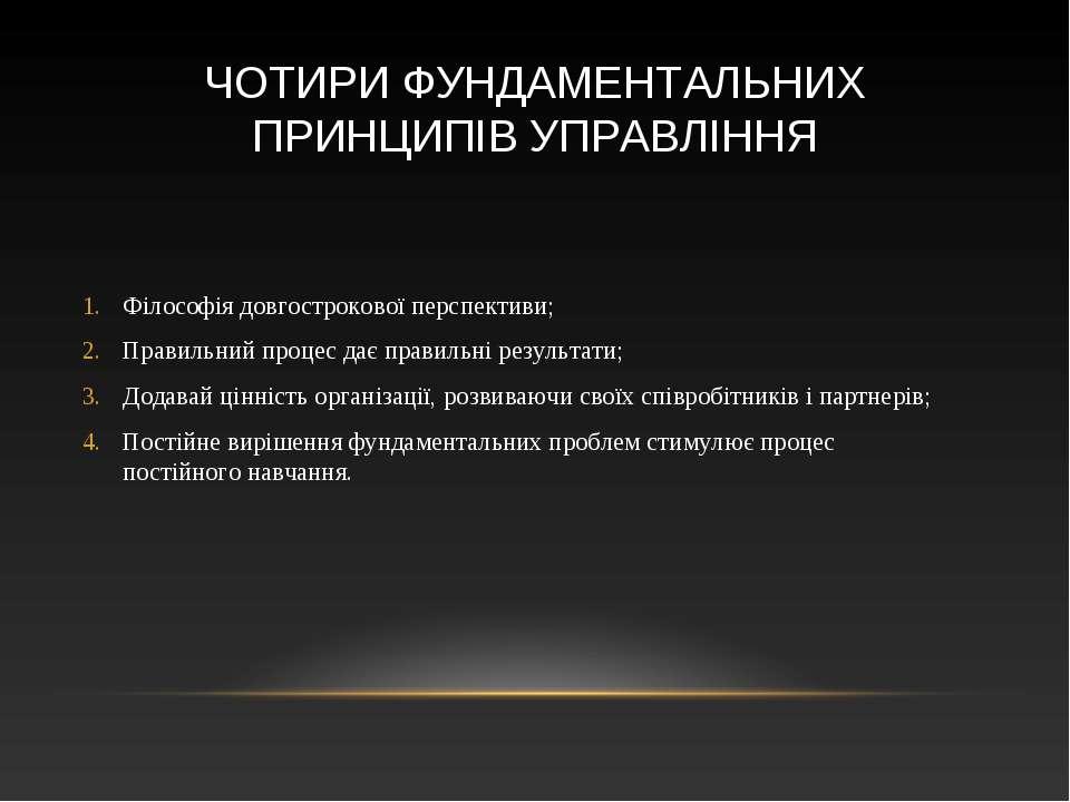 ЧОТИРИ ФУНДАМЕНТАЛЬНИХ ПРИНЦИПІВ УПРАВЛІННЯ Філософія довгострокової перспект...