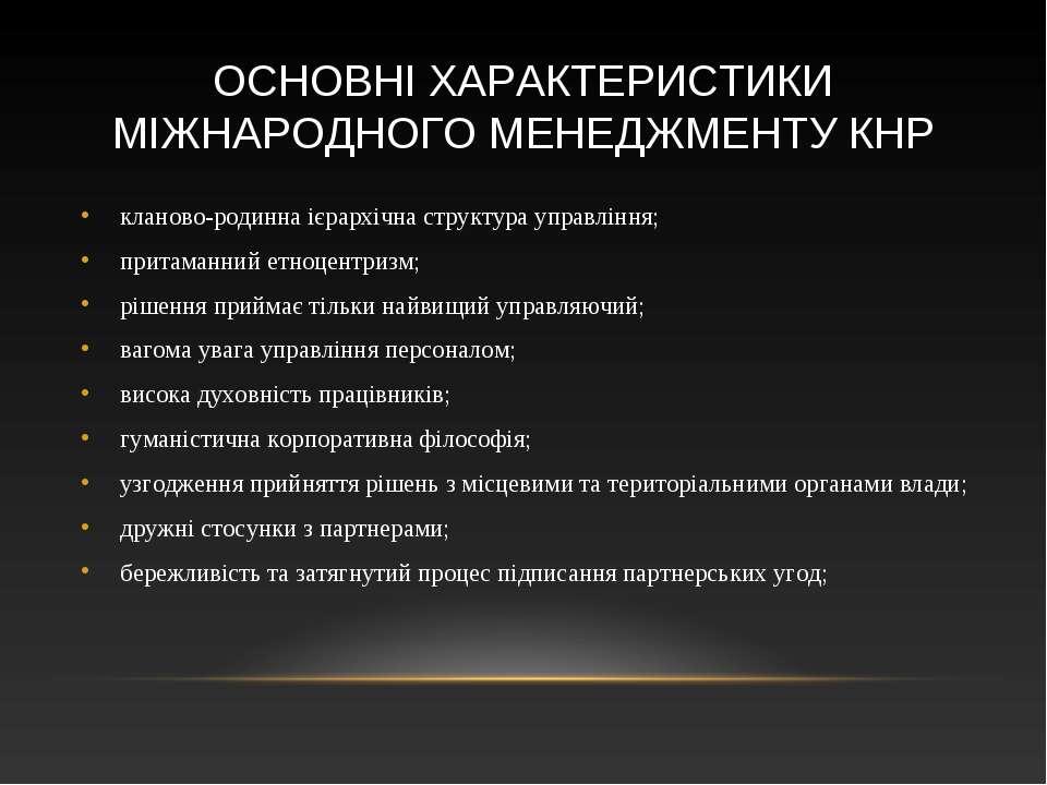 ОСНОВНІ ХАРАКТЕРИСТИКИ МІЖНАРОДНОГО МЕНЕДЖМЕНТУ КНР кланово-родинна ієрархічн...
