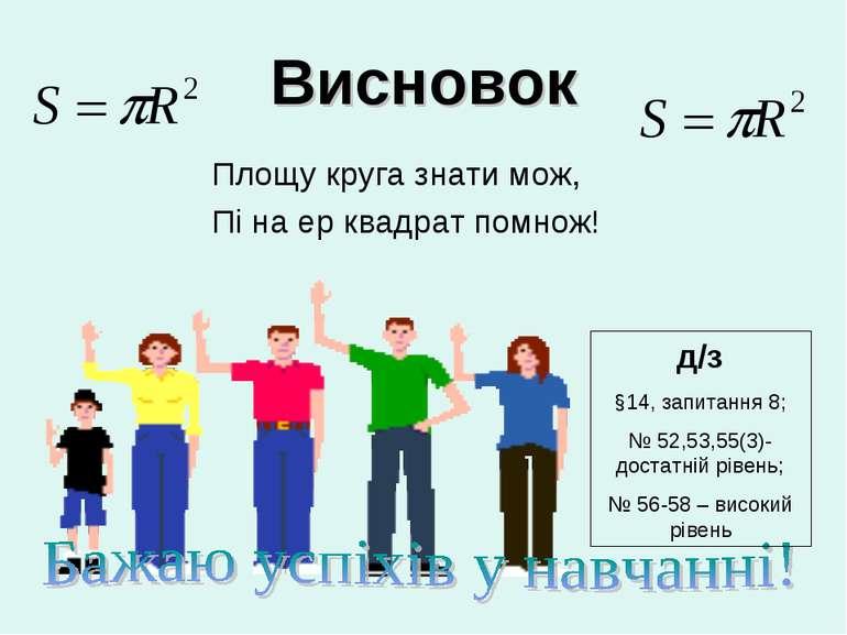 Висновок Площу круга знати мож, Пі на ер квадрат помнож! д/з §14, запитання 8...