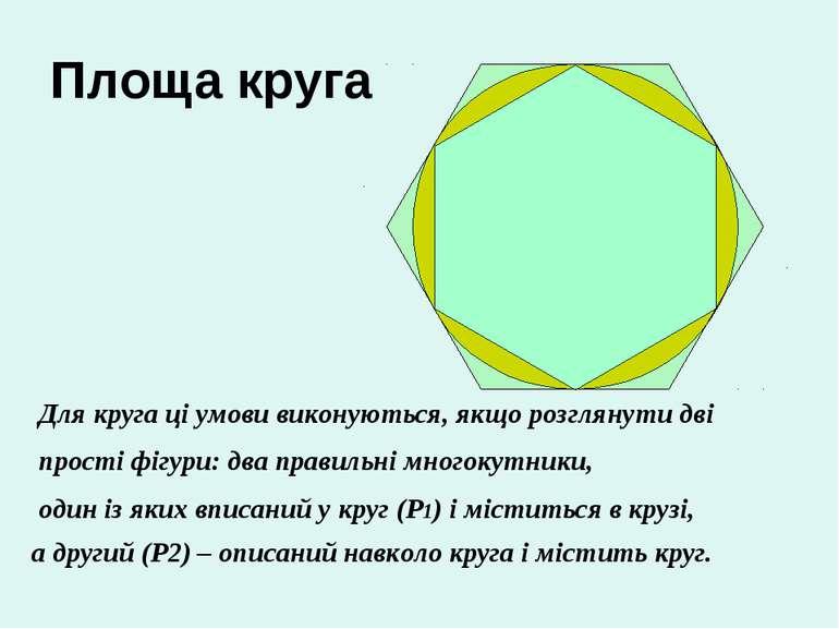 Площа круга Для круга ці умови виконуються, якщо розглянути дві прості фігури...