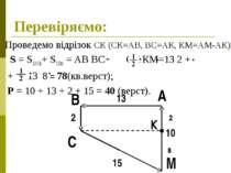 Перевіряємо: Проведемо відрізок СК (СК=АВ, ВС=АК, КМ=АМ-АК) S = SАВСК+ SСКМ =...