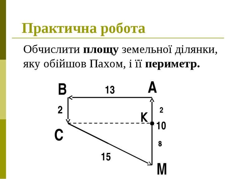 Практична робота Обчислити площу земельної ділянки, яку обійшов Пахом, і її п...