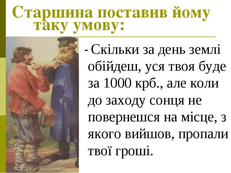 Старшина поставив йому таку умову: - Скільки за день землі обійдеш, уся твоя ...