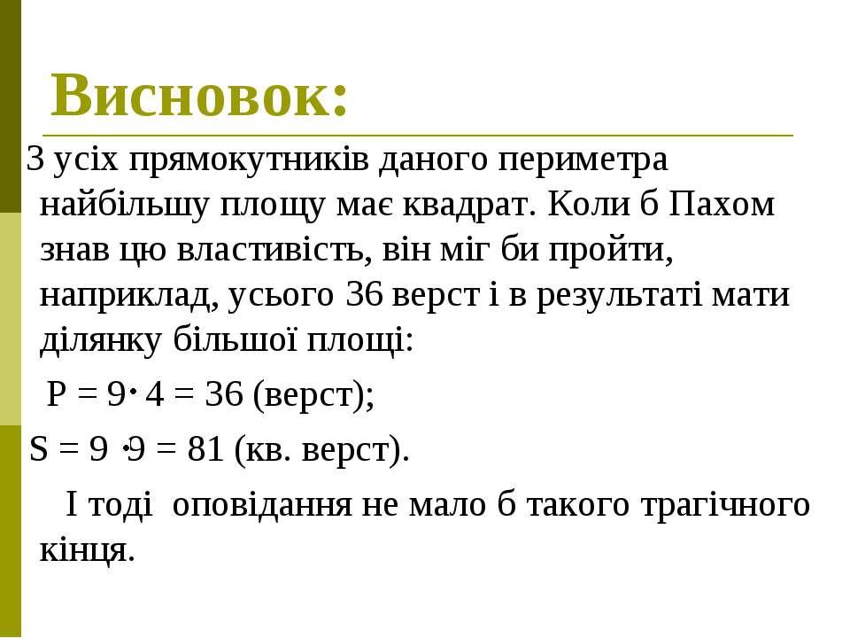 Висновок: З усіх прямокутників даного периметра найбільшу площу має квадрат. ...