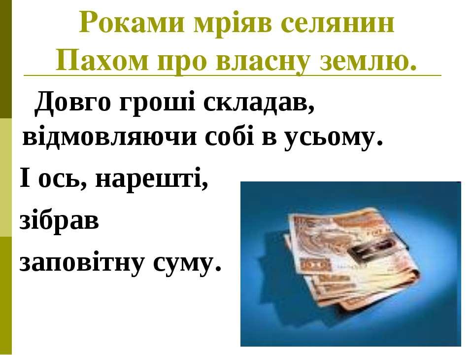 Роками мріяв селянин Пахом про власну землю. Довго гроші складав, відмовляючи...