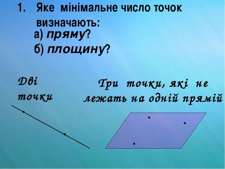 Яке мінімальне число точок визначають: а) пряму? б) площину? Дві точки Три то...