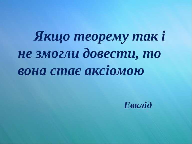 Якщо теорему так і не змогли довести, то вона стає аксіомою Евклід