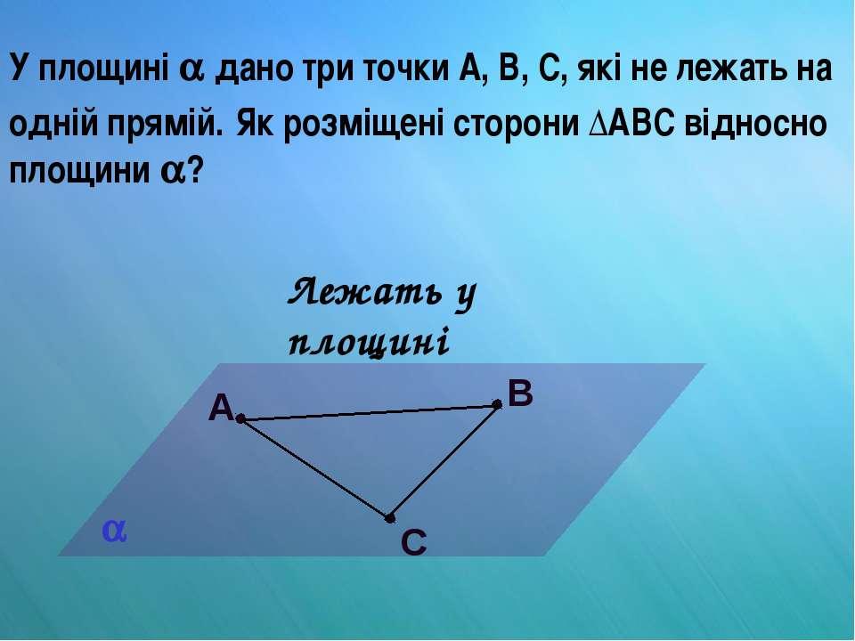 У площині дано три точки А, В, С, які не лежать на одній прямій. Як розміщені...