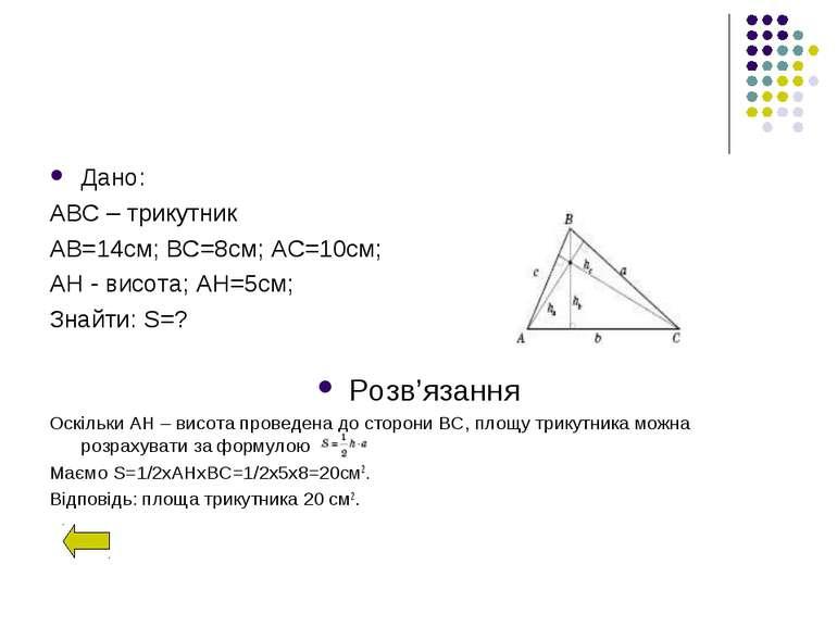 Розв'язання Оскільки АН – висота проведена до сторони ВС, площу трикутника мо...