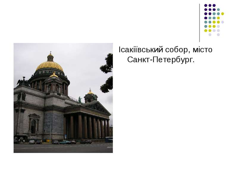 Ісакіївський собор, місто Санкт-Петербург.