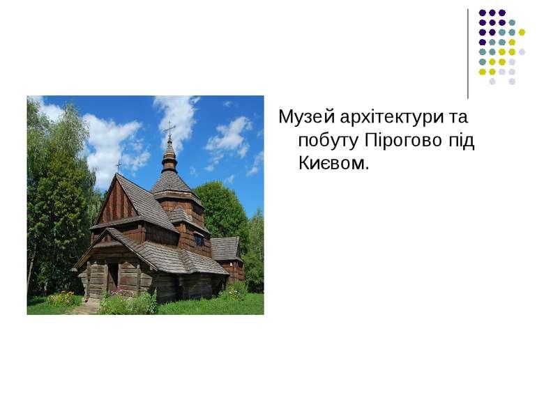 Музей архітектури та побуту Пірогово під Києвом.