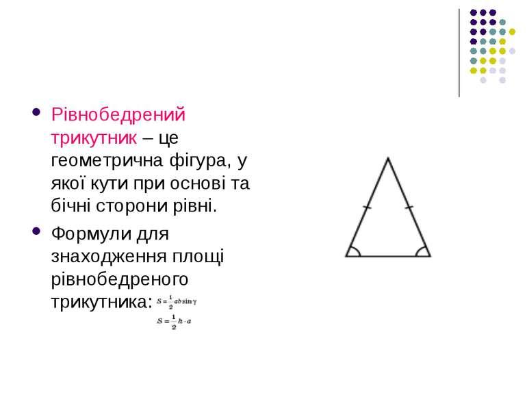 Рівнобедрений трикутник – це геометрична фігура, у якої кути при основі та бі...