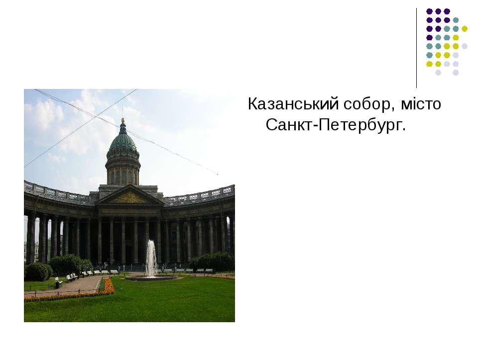 Казанський собор, місто Санкт-Петербург.