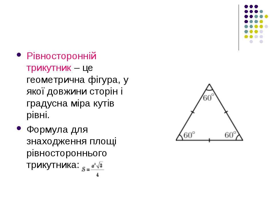 Рівносторонній трикутник – це геометрична фігура, у якої довжини сторін і гра...