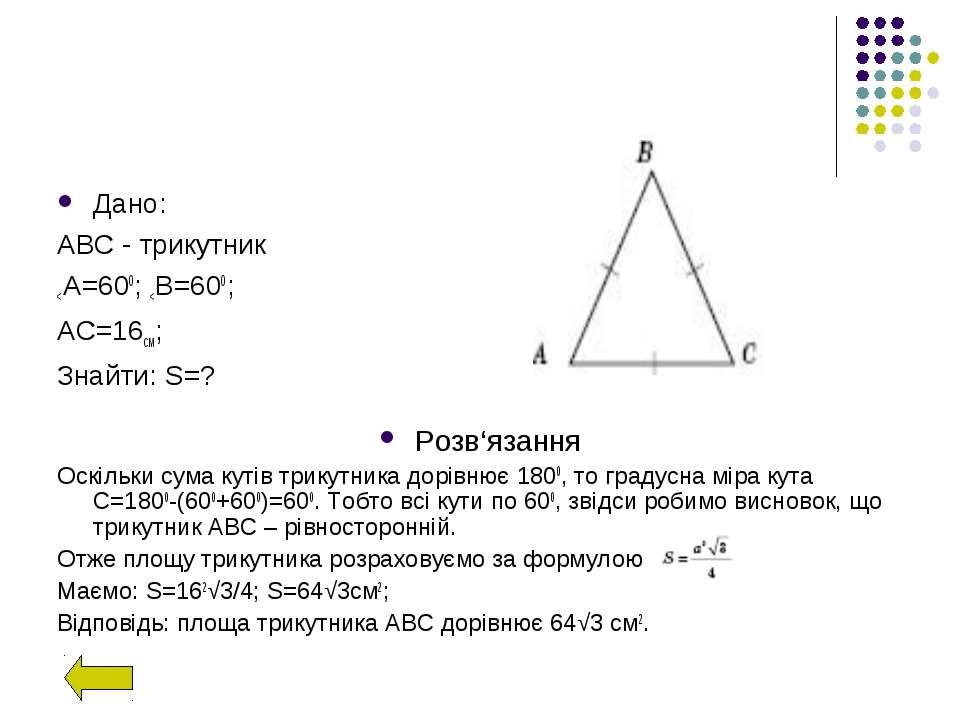 Розв'язання Оскільки сума кутів трикутника дорівнює 1800, то градусна міра ку...