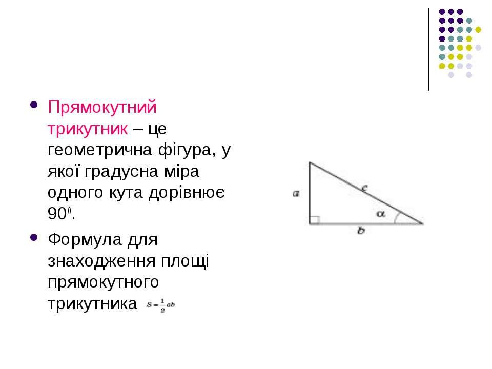 Прямокутний трикутник – це геометрична фігура, у якої градусна міра одного ку...