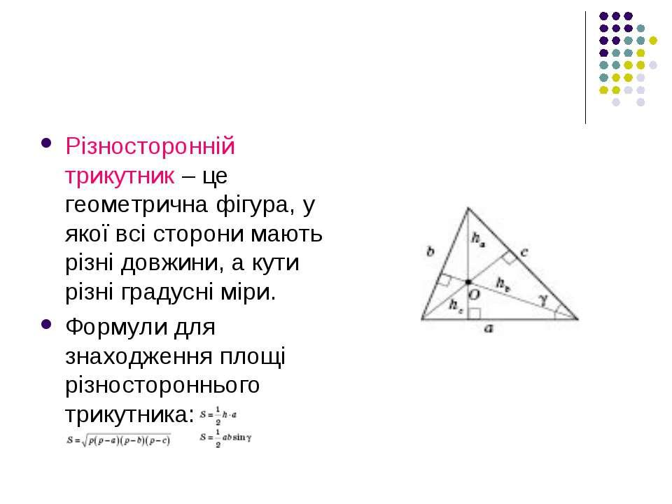 Різносторонній трикутник – це геометрична фігура, у якої всі сторони мають рі...
