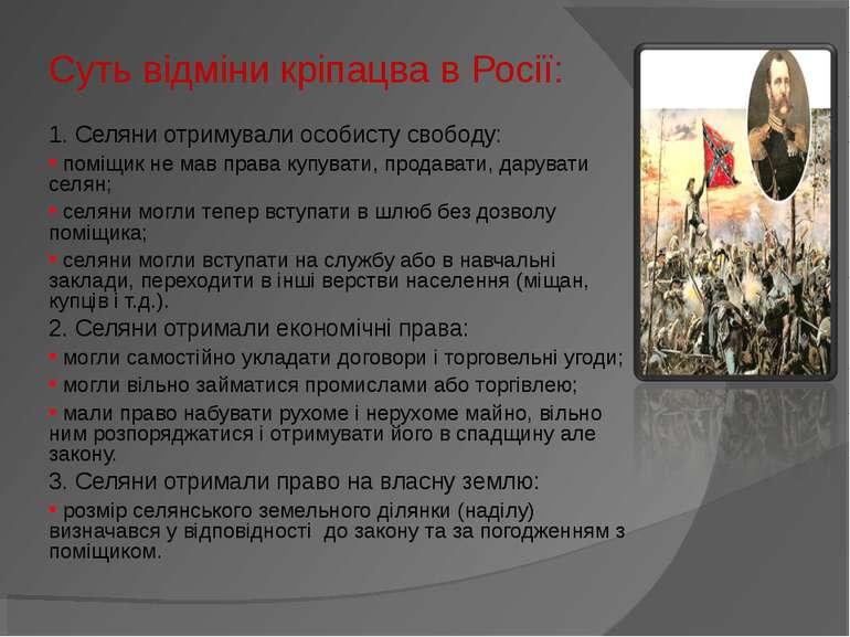 Суть відміни кріпацва в Росії: 1. Селяни отримували особисту свободу: • поміщ...