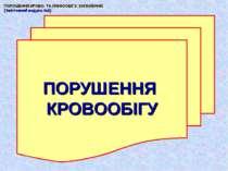 ПОРУШЕННЯ КРОВО- ТА ЛІМФООБІГУ. ЗАПАЛЕННЯ. (Змістовний модуль №2) ПОРУШЕННЯ К...