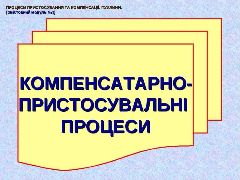 ПРОЦЕСИ ПРИСТОСУВАННЯ ТА КОМПЕНСАЦІЇ. ПУХЛИНИ. (Змістовний модуль №3) КОМПЕНС...