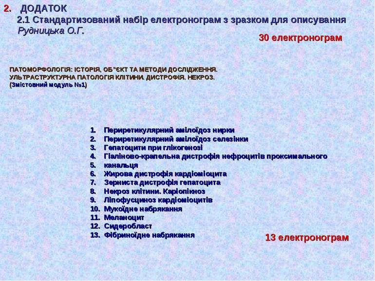 ДОДАТОК 2.1 Стандартизований набір електронограм з зразком для описування Руд...