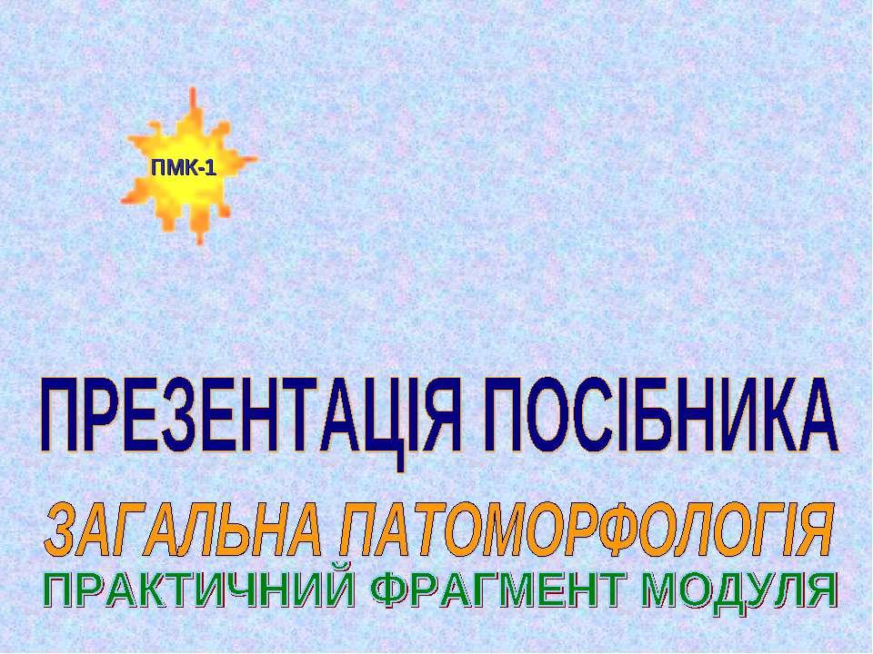 ПМК-1