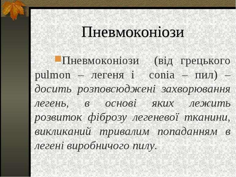 Пневмоконіози Пневмоконіози (від грецького pulmon – легеня і conia – пил) – д...