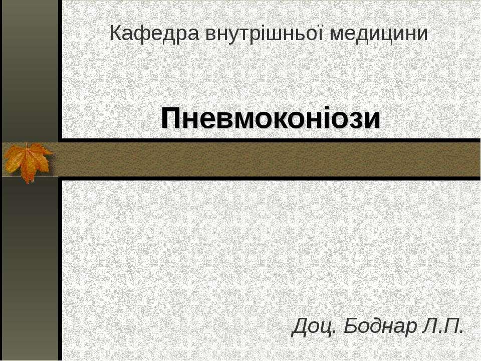Пневмоконіози Доц. Боднар Л.П. Кафедра внутрішньої медицини