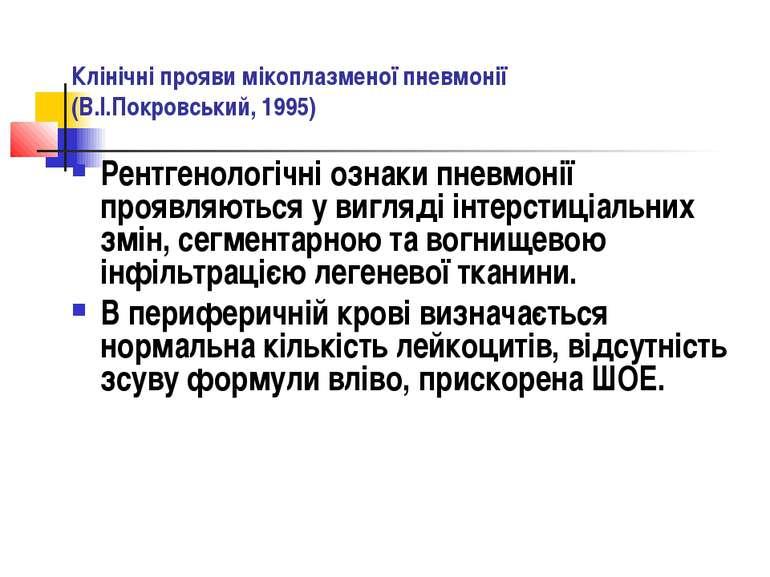 Клінічні прояви мікоплазменої пневмонії (В.І.Покровський, 1995) Рентгенологіч...