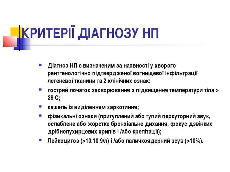 КРИТЕРІЇ ДІАГНОЗУ НП Діагноз НП є визначеним за наявності у хворого рентгенол...