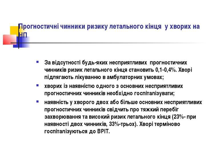 Прогностичні чинники ризику летального кінця у хворих на НП За відсутності бу...