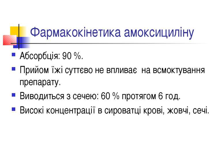 Фармакокінетика амоксициліну Абсорбція: 90 %. Прийом їжі суттєво не впливає н...
