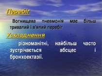 Перебіг Вогнищева пневмонія має більш тривалий і в'ялий перебіг Ускладнення р...