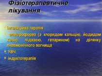 Фізіотерапевтичне лікування інгаляційна терапія електрофорез (з хлоридом каль...