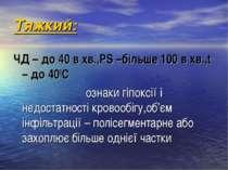 Тяжкий: ЧД – до 40 в хв.,РS –більше 100 в хв.,t – до 400C ознаки гіпоксії і н...