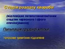 Стадія розпалу хвороби (відповідає паталогоанатомічним стадіям червоного і сі...