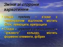 Зміни зі сторони харкотиння стадія приливу – в'язке з червонуватим відтінком,...