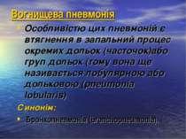 Вогнищева пневмонія Особливістю цих пневмоній є втягнення в запальний процес ...